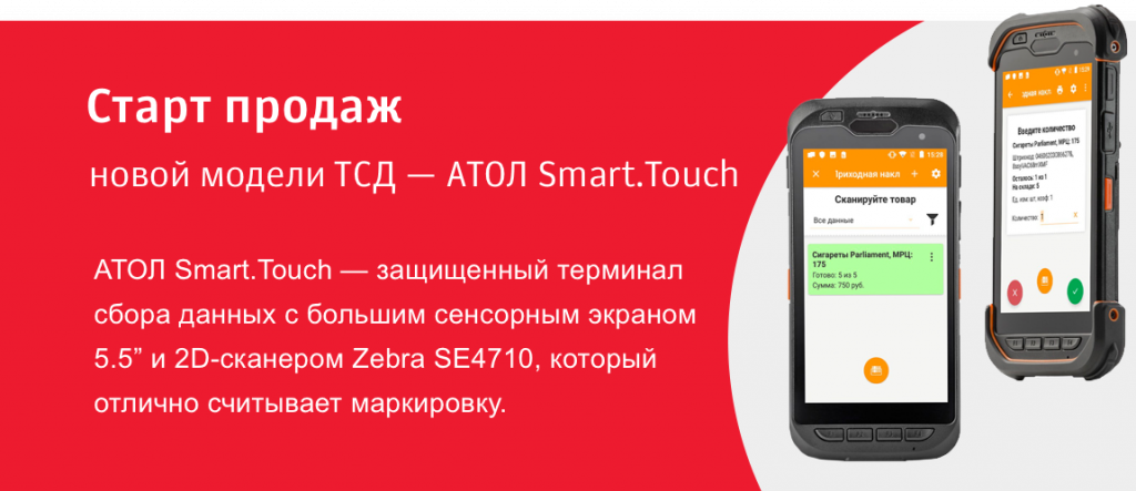АТОЛ Smart.Touch